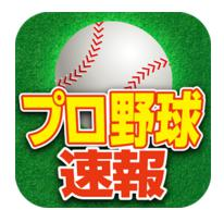 プロ野球速報Widget.jpg