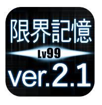 限界記憶Lv99.jpg