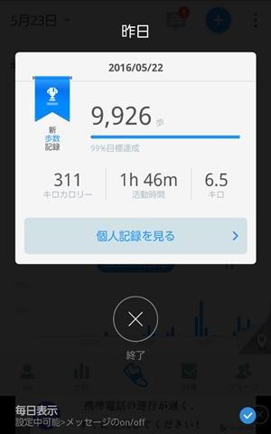 10screenshotshare_20160523_232605_R.jpg