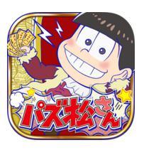 パズ松さん.jpg